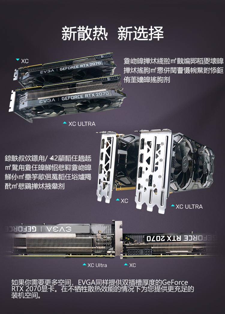 2070-XC-Ultra_04