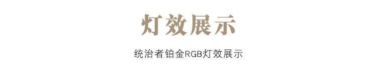 统治者RGB详情-王森_07