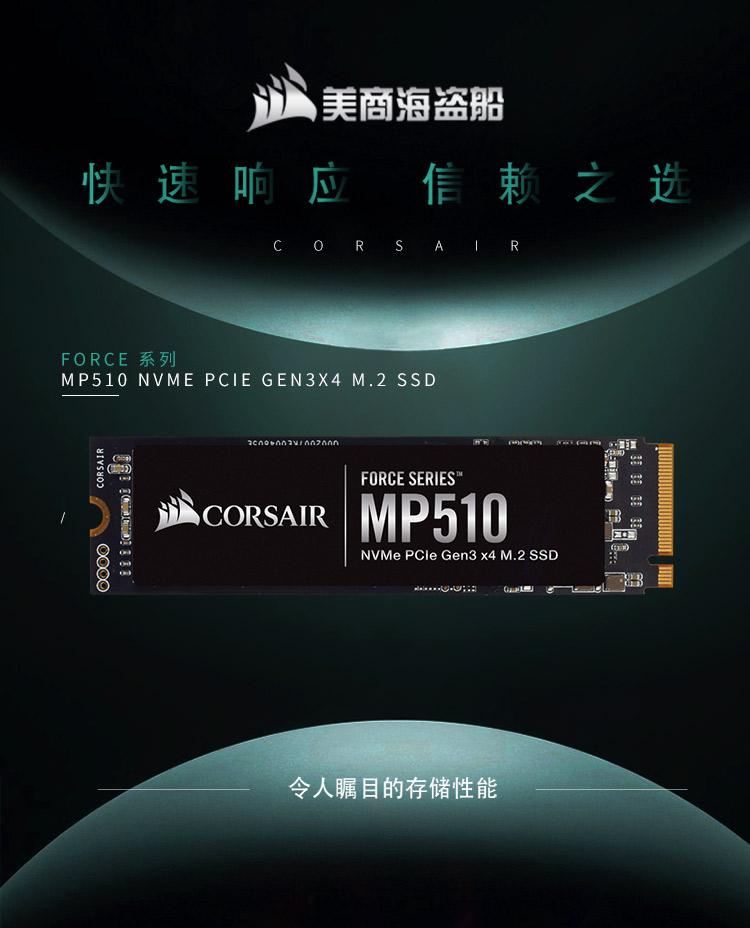 01-海盗船固态硬盘MP510-1920GB_01