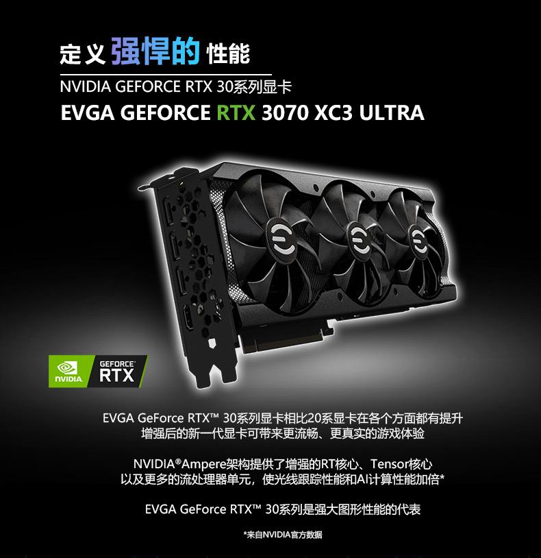 3070-XC3-ULTRA(3755)_01-